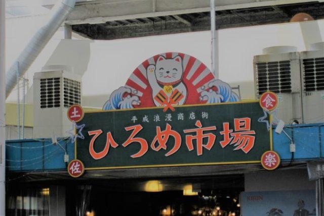 高知県人のたまり場、ひろめ市場